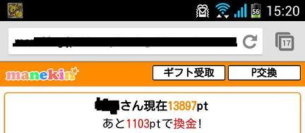 Screenshot_2014-07-26-15-20-11.JPG